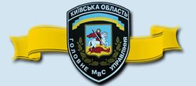 Главное Управление МВД Киевской области